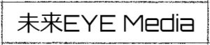 未来EYE Media ブルーライト目の疲れ対策法